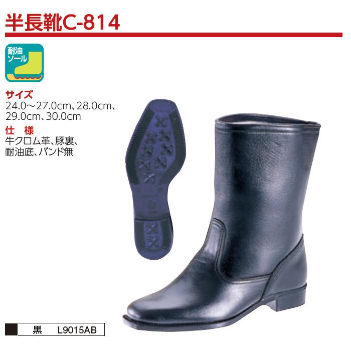 弘進ゴム半長靴 C-814(耐油ソール)(サイズ28.0cm)弘進ゴムの長靴です!