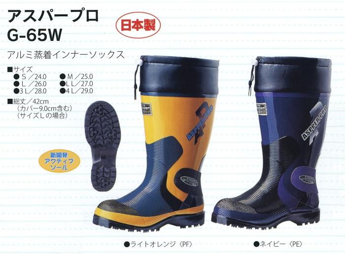 弘進ゴムアスパープロ G-65W(アルミ蒸着インナーソックス)(サイズS~4L)弘進ゴムの長靴(ウィンターブーツ)です!