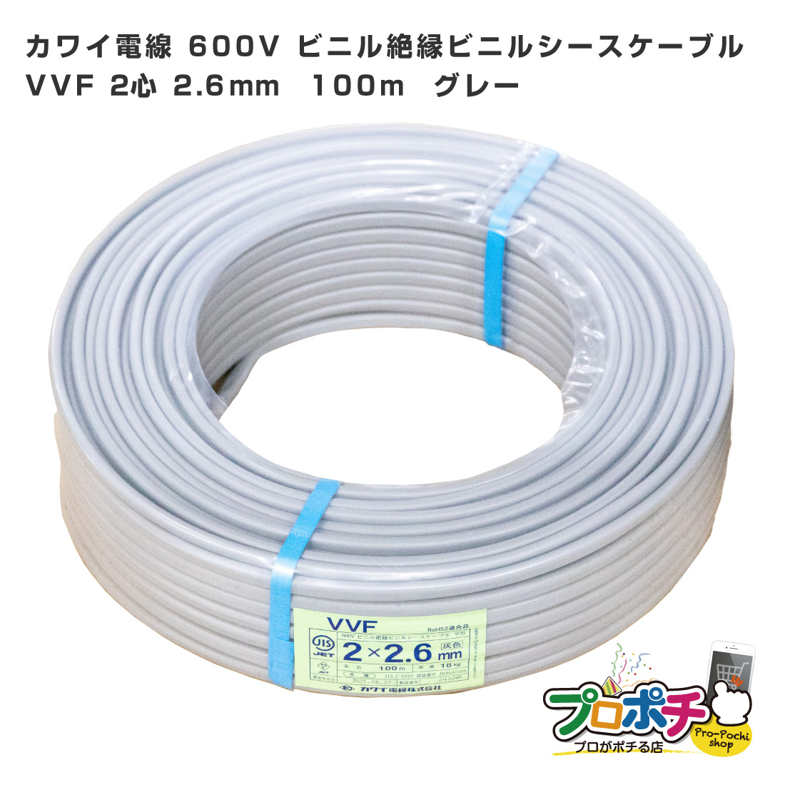 ビニル絶縁 ビニルシースケーブル平形 法人様限定 カワイ電線 600V ビニル絶縁 ビニルシースケーブル平形 VVF 2心 2.6mm 灰色 100m VVF 2C×2.6mm グレー