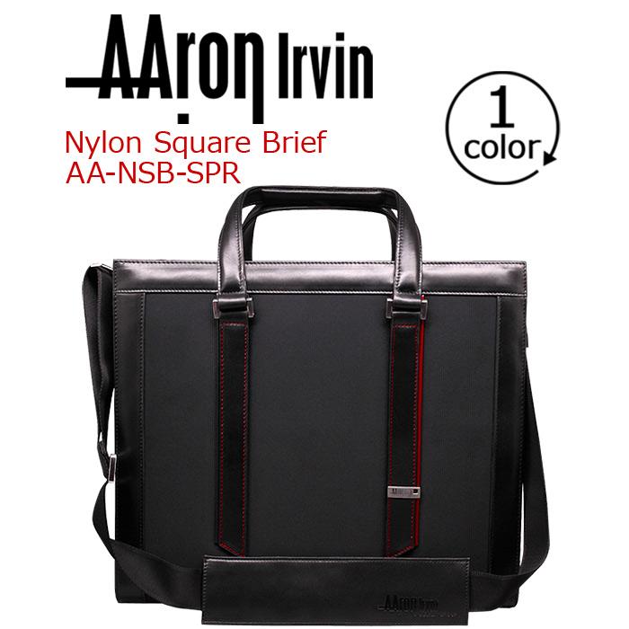 【イベント期間中ポイント10倍】 AAron Irvin アーロン・アーヴィン ビジネスバッグ ナイロンスクエアブリーフケース バッグ かばん 送料無料 メンズ 通勤 おしゃれ 人気 NSB-SPR