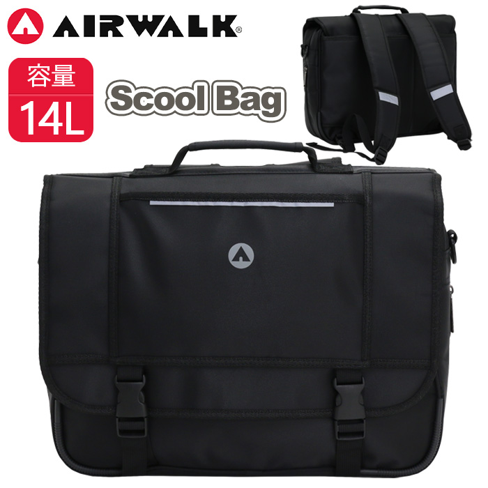 AIRWALK エアウォーク キッズバッグ スクールバッグ スクールシリーズ 3WAYリュック 14L A4 ブラック A1806068