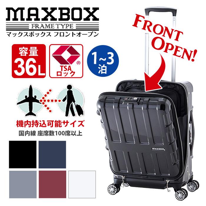 A.L.I アジアラゲージ MAXBOX マックスボックス フロントオープン メンズ 男女兼用 レディース ブラック 1泊~3泊 36L ALI-1522