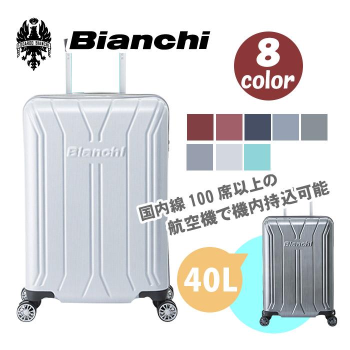 キャリーケース スーツケース 機内持ち込み 国内線 Bianchi ビアンキ A.L.I アジアラゲージ 送料無料 TSA TSAロック キャリーバッグ ハードケース 男女兼用 バッグ ハード キャリー 40L 1~2泊 旅行 出張 ビジネス BCHC-1529