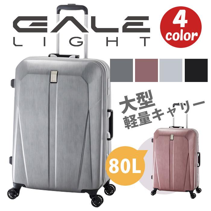 スーツケース キャリーバッグ ハードケース GALE 疾風 はやて 大型軽量キャリー ポリカーボネイト トロリーハンドル ハンガー付属 GALE-6088-26 4.7kg 80L 4~7泊 アジアラゲージ