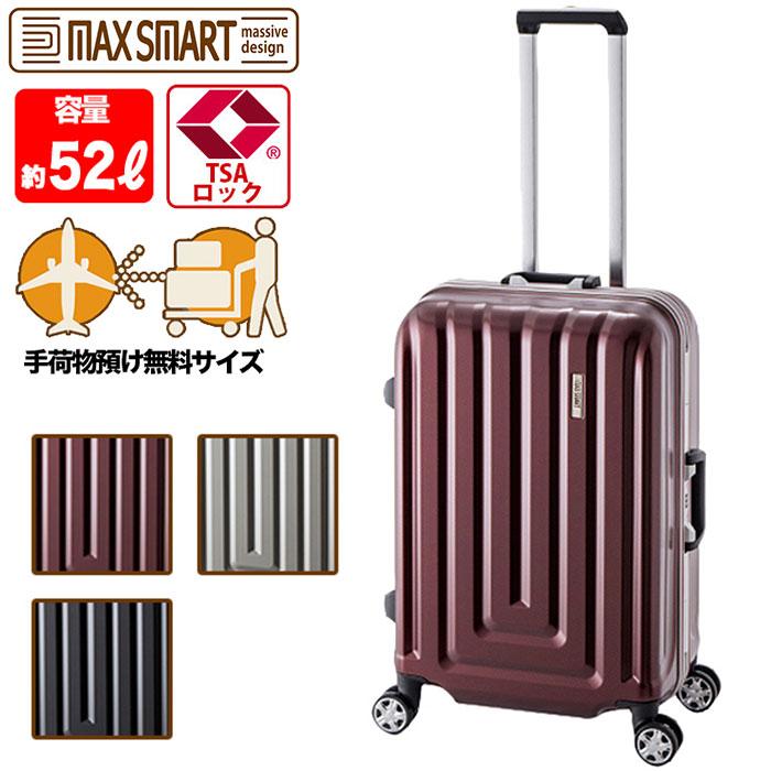 スーツケース 送料無料 アジアラゲージ MAX SMART フレームタイプ キャリーケース キャリーバッグ 旅行 出張 ビジネス 旅行かばん ダブルホイールキャスター ダイアルロック 52L 3~4泊 MS-033-25