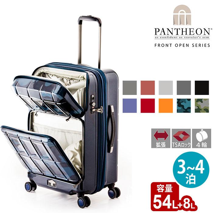 キャリーケース スーツケース ハード キャリーバッグ アジアラゲージ A.L.I 送料無料 パンテオン PANTHEON TSA TSAロック 拡張 フロントポケット ハードケース ファスナータイプ 軽量 旅行 出張 海外 バッグ ビジネス 54L 3泊 4泊 キャリー PTS-6006