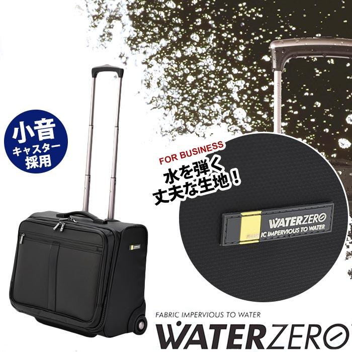 キャリーケース ソフト キャリーバッグ ヨコ型 アジアラゲージ ウォーターゼロ 送料無料 スーツケース 小さめ 旅行 出張 かばん 男女兼用 バッグ 防水 撥水 PC PC収納 ビジネス 黒 37L キャスター キャリーバー WTZ-5350K