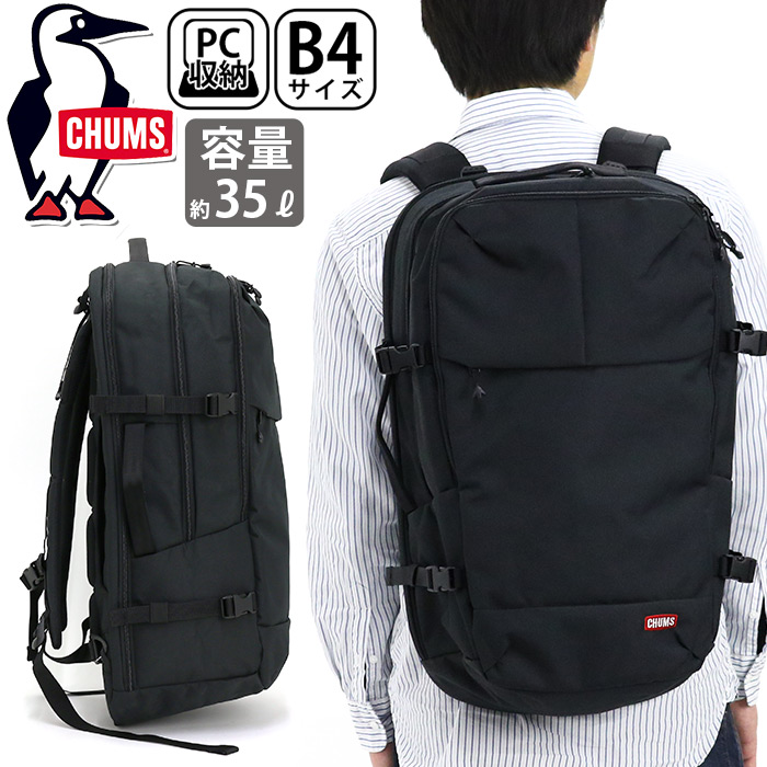 CHUMS チャムス 2wayデイパック 正規品 リュックサック ビジネス バッグ メンズ レディース 男女兼用 大容量 35L A4 B4 A3 PC収納 アーバン SLC 2way Orvernight day pack CH60-2728