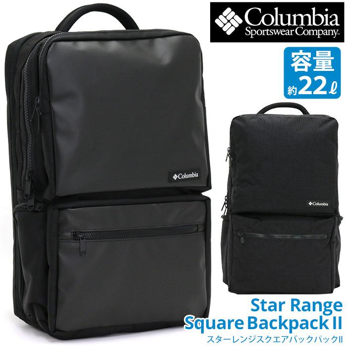 Columbia コロンビア リュック 正規品 リュックサック バックパック デイパック メンズ レディース 男女兼用 ブラック グラベル 22L Star Range Square Backpack II スターレンジ スクエア バックパック II PU8198
