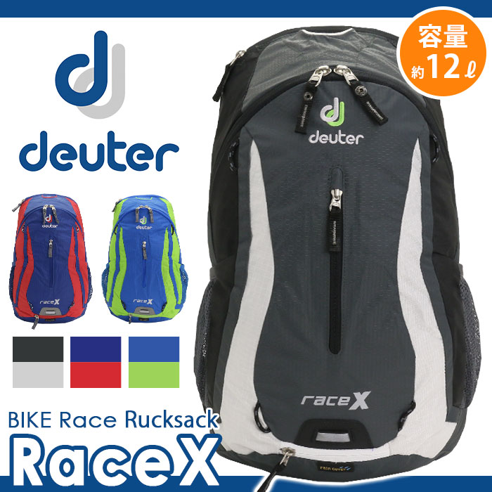 リュック deuter ドイター リュックサック RaceX レースX BIKE バイク デイパック バックパック メンズ レディース 男女兼用 自転車 レインカバー 小型 軽量 通勤 通学 サイクリング D32123