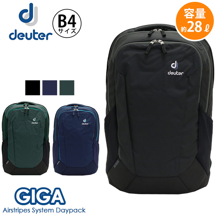 309bf80adad3 deuter ドイター バックパック ギガ GIGA 正規品 リュック 大容量 リュックサック デイパック バッグ かばん