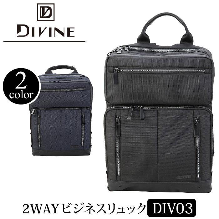 ビジネスリュック DIVINE ディヴァイン 送料無料 パフォーマー ビジネスバッグ リュック リュックサック ブリーフケース ブリーフ ビジネス 2way PC タブレット ソフトケース キャリーオン A4 メンズ 出張 通勤 多機能 DIV03