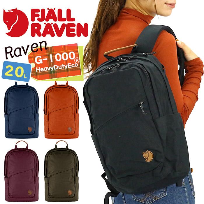 FJALLRAVEN フェールラーベン リュック 正規品 Raven ラーベン リュックサック デイパック バックパック スクエア メンズ レディース 男女兼用 ブラック 20L 26051