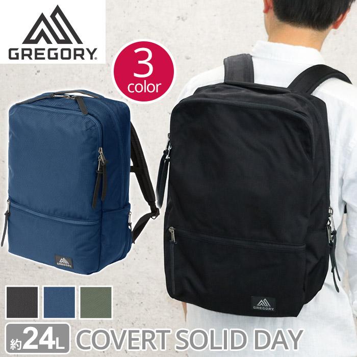 【正規品】 GREGORY グレゴリー COVERT SOLID DAY カバート ソリッドデイ リュック リュックサック メンズ ビジネス 3WAY ブラック ネイビー 24L A4 B4