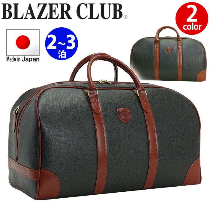 ボストンバッグ トラベルバッグ ボストン 2way ビジネス メンズ B4 A4 出張 旅行 ゴルフ 2泊 3泊 おしゃれ 合皮 ボンディング加工 BLAZER CLUB ブレザークラブ 10360