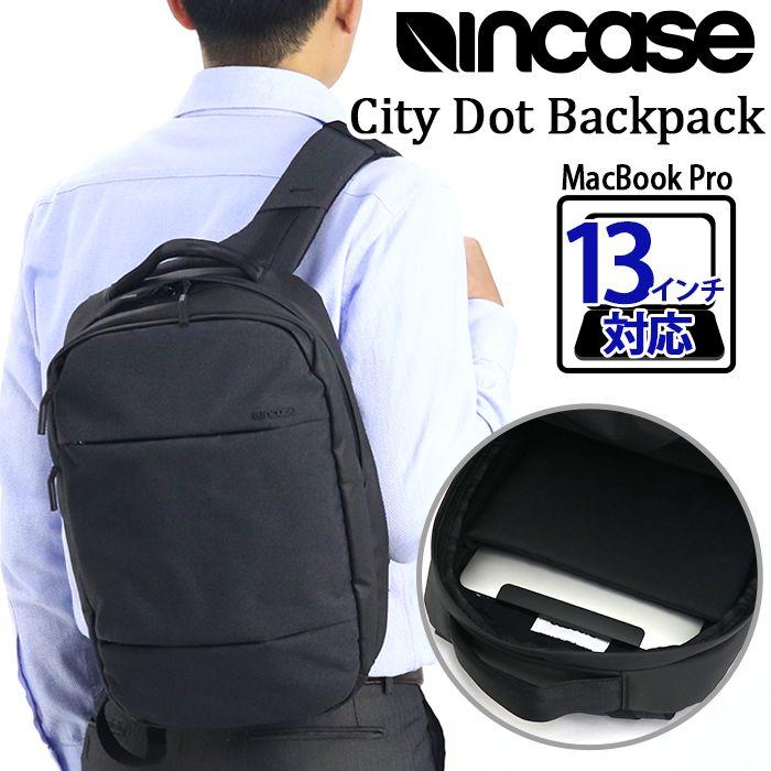 デイパック ビジネスバッグ 人気 Apple MacBook かばん メンズ 黒 ミニリュック ノートPC インケース PC対応 Pro リュックサック ドット PC収納 Incase ビジネス City Backpack シティ レディース バッグ Dot A4 バックパック 通勤用 リュック 通勤 13インチ