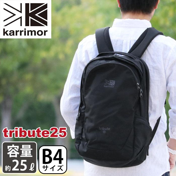 karrimor カリマー リュック tribute 25 正規品 リュックサック デイパック バックパック 25L メンズ レディース 男女兼用 旅行 ママバッグ ビジネス 機能的 通学 通勤 ブラック トリビュート 25