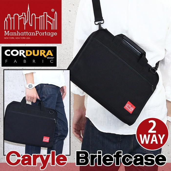 【正規品】 ManhattanPortage マンハッタンポーテージ Caryle Briefcase カーライルブリーフケース ビジネスバッグ メンズ 2way ブラック MP1748