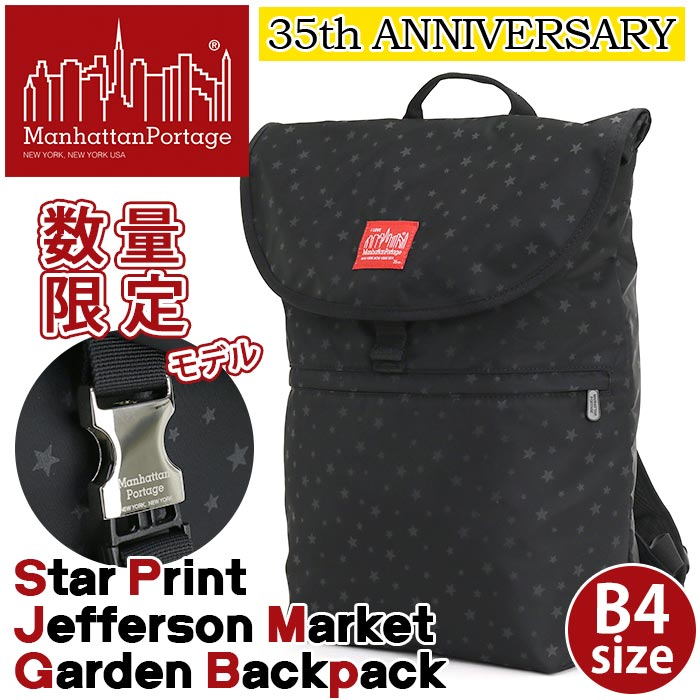 ManhattanPortage マンハッタンポーテージ リュック 限定モデル 2019 春夏 新作 正規品 35周年 リュックサック デイパック 黒 軽量 スタープリント ジェファーソン マーケット ガーデン バックパック Star Print Jefferson Market Garden Backpack MP1292PDSTAR18