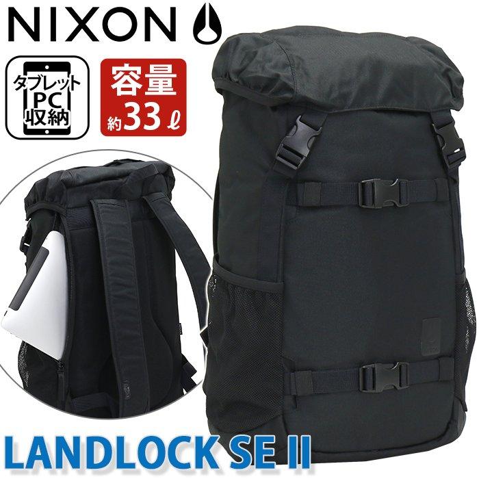 【正規品】 NIXON ニクソン LANDLOCK SE 2 ランドロック SE2 バックパック リュックサック リュック メンズ レディース 男女兼用 ブラック フラップ ボードストラップ 付き 大容量 33L NC2817