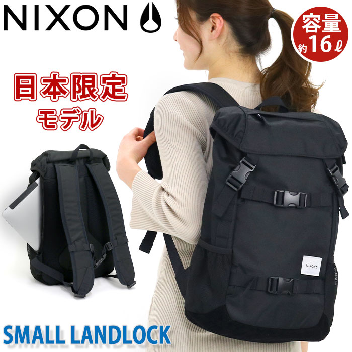 【正規品】 NIXON ニクソン SMALL LANDLOCK スモール ランドロック バックパック リュックサック リュック メンズ レディース 男女兼用 日本限定 ブラック フラップ ボードストラップ 付き 16L NC2256