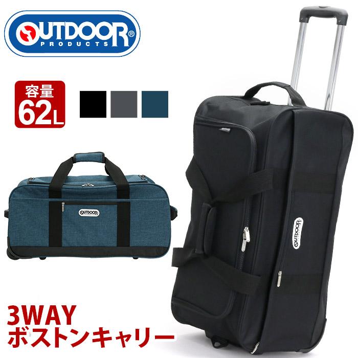 スーツケース 旅行 大型 3WAY キャリーケース ソフト OUTDOOR PRODUCTS アウトドアプロダクツ 送料無料 ボストンキャリー キャリーボストン ショルダー ボストン バッグ 修学旅行 62L ソフトキャリー 黒 62401