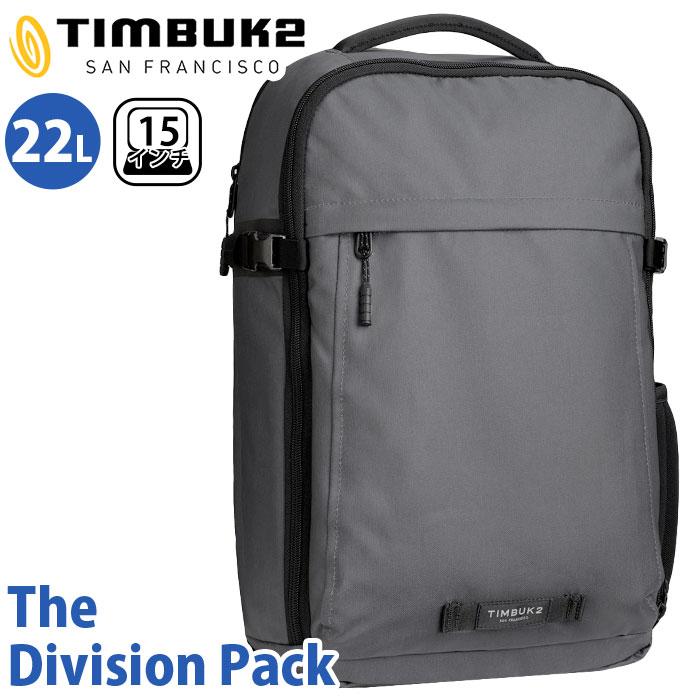 TIMBUK2 ティンバック2 リュック ビジネスバッグ リュックサック 2019 春夏 新作 正規品 バックパック メンズ 22L A4 ディビジョンパック The Division Pack 1849-3