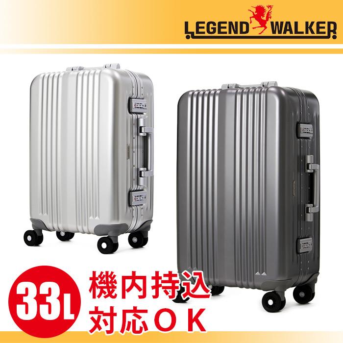 【送料無料】 大人気のレジェンドウォーカー LEGEND WALKER ワイドフレームハードケース 一枚成型アルミニウム合金ボディ スーツケース キャリー 機内持込可 4輪ダブルキャスター TSAロック 軽量 高品質 33L