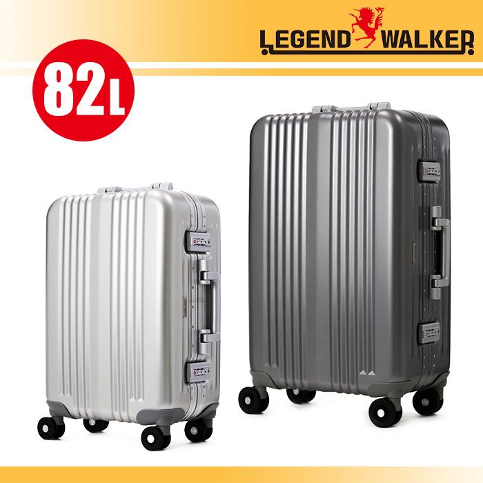 【送料無料】 大人気のレジェンドウォーカー LEGEND WALKER ワイドフレームハードケース 一枚成型アルミニウム合金ボディ スーツケース キャリーバッグ キャリーケース 4輪ダブルキャスター TSAロック 軽量 高品質 82L