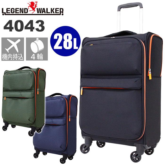 スーツケース レジェンドウォーカー LEGEND WALKER ソフトケース ソフトキャリー キャリーバッグ 軽量 4輪 機内持込可能 南京錠 保温 保冷 出張 旅行 1泊 2泊 28L 4043-49