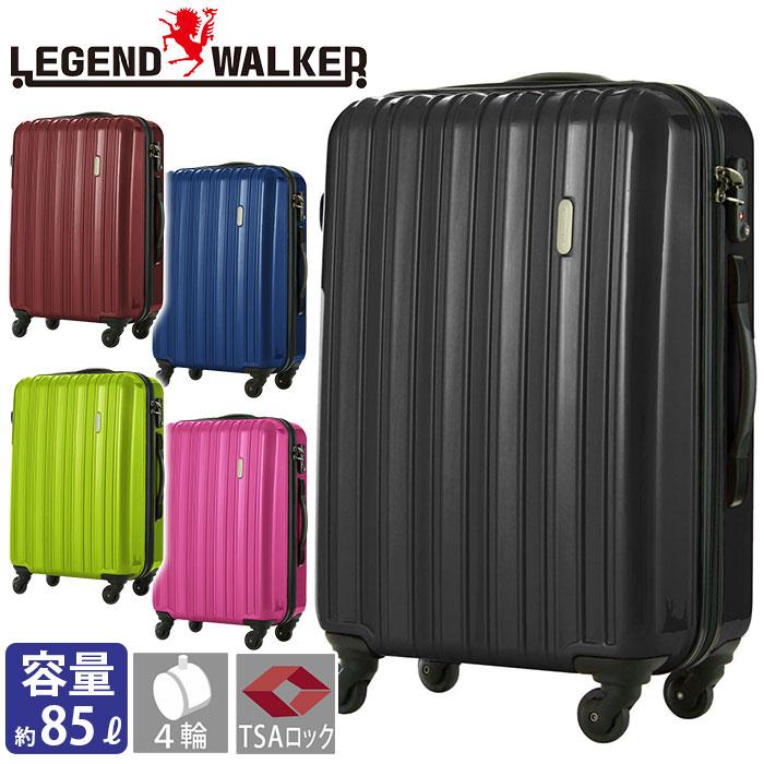 スーツケース LEGEND WALKER レジェンドウォーカー ファスナータイプ ハードケース キャリーケース 5096-58