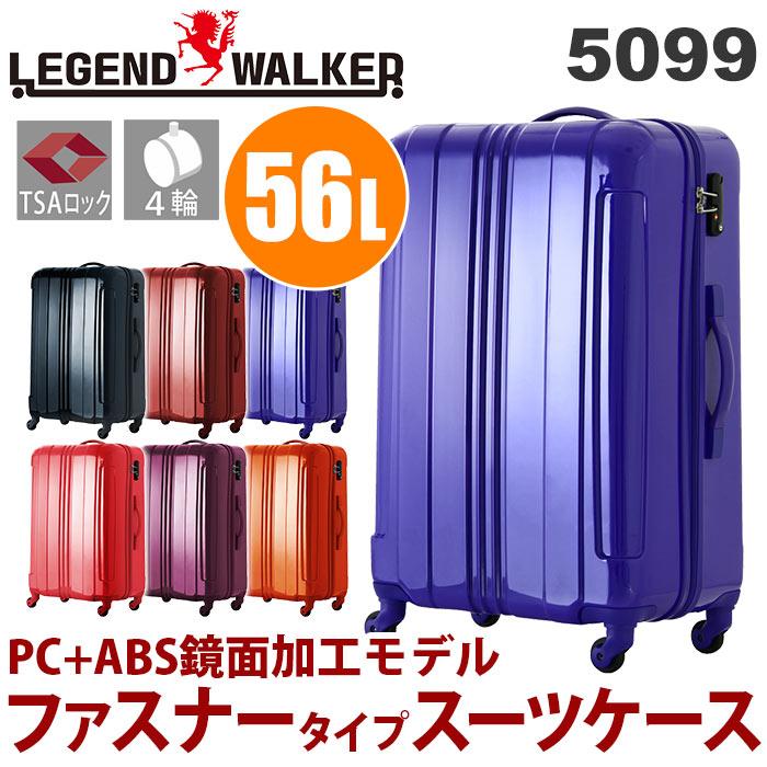 スーツケース レジェンドウォーカー LEGEND WALKER キャリーケース キャリーバッグ 4輪 ハードケース ファスナータイプ TSAロック 出張 旅行 3泊 4泊 5泊 56L 5099-58