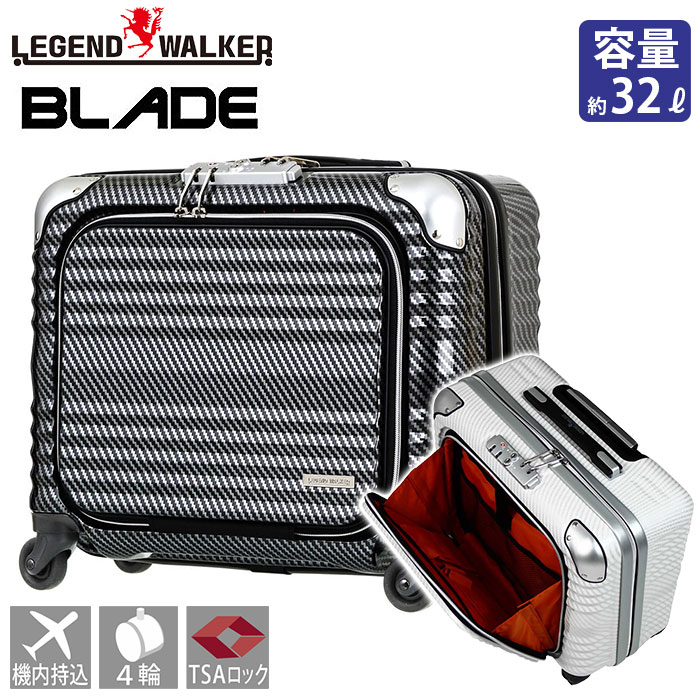 ビジネスキャリー レジェンドウォーカー LEGEND WALKER ブレイド BLADE スーツケース 機内持込可 フロントオープン TSAロック 出張 1泊 2泊 32L 6206-44
