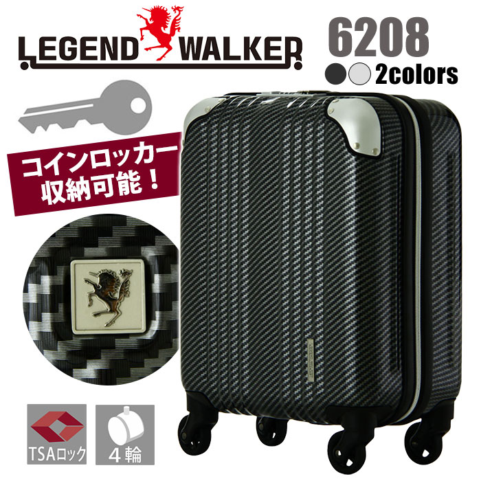 コインロッカーサイズキャリー LEGEND WALKER レジェンドウォーカー ファスナーフレーム スーツケース ハードケース キャリーケース 6208-39