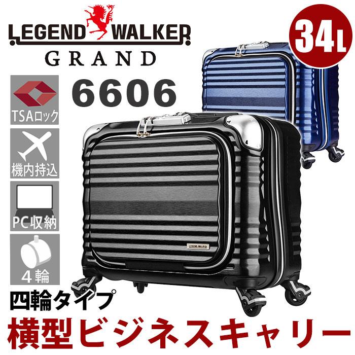 ビジネスキャリー レジェンドウォーカー グラン LEGEND WALKER GRAND BLADE ブレイド スーツケース ファスナータイプ 4輪 静か 静音 ハードケース TSAロック ビジネス 出張 旅行 1泊 2泊 34L 機内持込可 6606-44