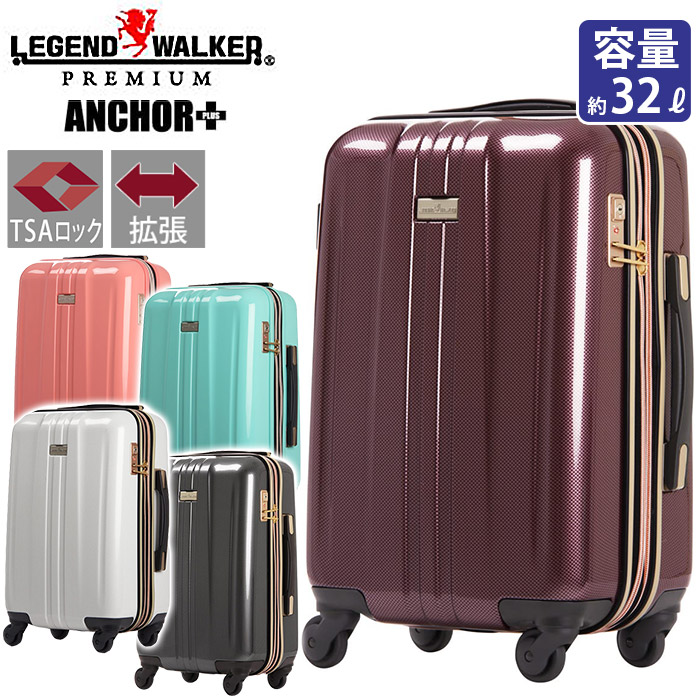 スーツケース LEGEND WALKER レジェンドウォーカー 最新ストッパーシステムSSC搭載キャリーケース 容量拡張機能付き キャリーバッグ TSAロック ダブルファスナー 32~37L 6701-48