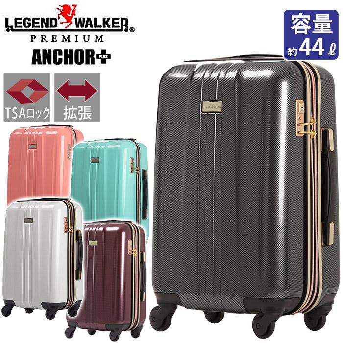 スーツケース LEGEND WALKER レジェンドウォーカー 最新ストッパーシステムSSC搭載キャリーケース 容量拡張機能付き キャリーバッグ TSAロック ダブルファスナー 44~51L 6701-54