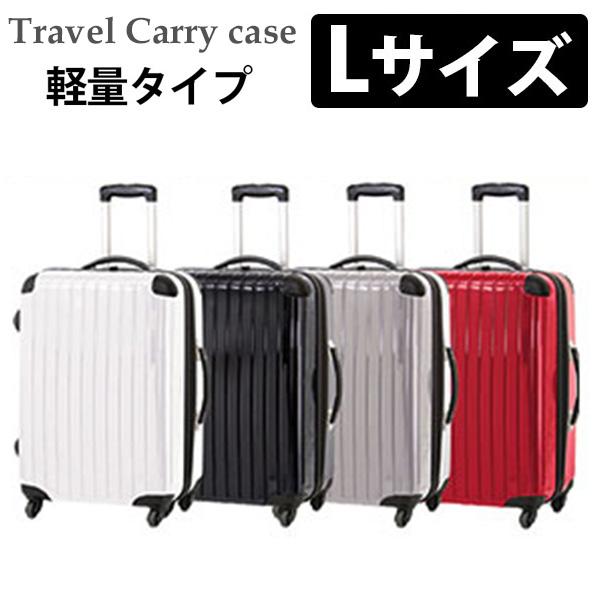 スーツケース レジェンド ABS スーパーライトキャリーケース Lサイズ キャリーバッグ キャリーケース 4輪キャスター 出張 海外 旅行 05-5137