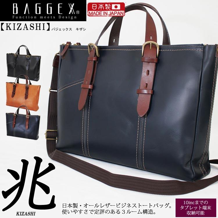 ビジネスバッグ 日本製 バジェックス BAGGEX 兆 キザシ オールレザー ビジネスバッグ 3ルーム タブレット収納 メンズ ブリーフ レディース 革 ipad パソコン 通勤 出張 23-0573