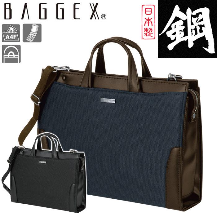 BAGGEX バジェックス HAGANE 鋼 ハガネ トートバッグ 送料無料 ビジネス ブリーフケース ビジネスバッグ バッグ ショルダーバッグ ショルダー スタイリッシュ メンズ 斜めがけ 日本製 A4 通勤 24-0274