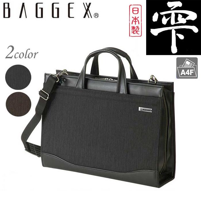 BAGGEX バジェックス SHIZUKU 雫 トートバッグ ビジネス スタイリッシュ ブリーフケース ショルダーバッグ フルオープンタイプ 日本製 高品質 2色 A4F