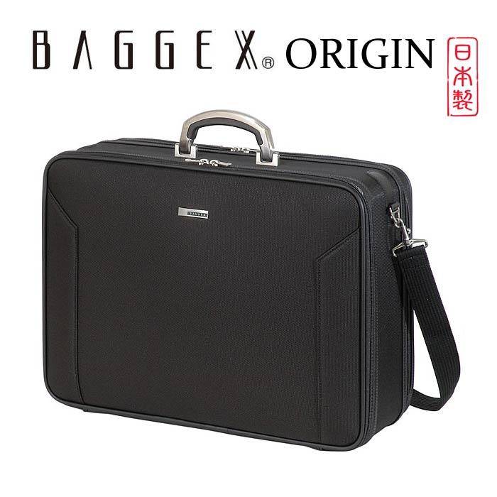 BAGGEX バジェックス ORIGIN オリジン バッグ ビジネス ソフトアタッシュケース ショルダーバッグ46 マチ広 日本製 高品質 A3