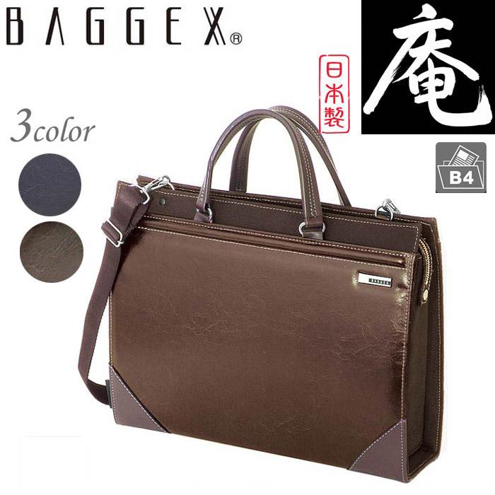 BAGGEX バジェックス IORI 庵 トートバッグ ビジネス スタイリッシュ ブリーフケース ショルダーバッグ 天ファスナー 日本製 高品質 3色 B4