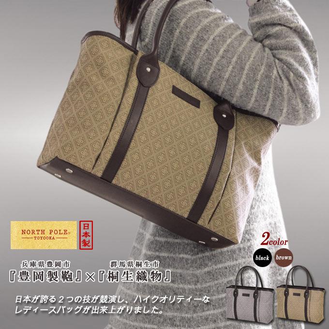 日本製 送料無料 豊岡製鞄×桐生織物のコラボレーション 本革使用のレディーストート