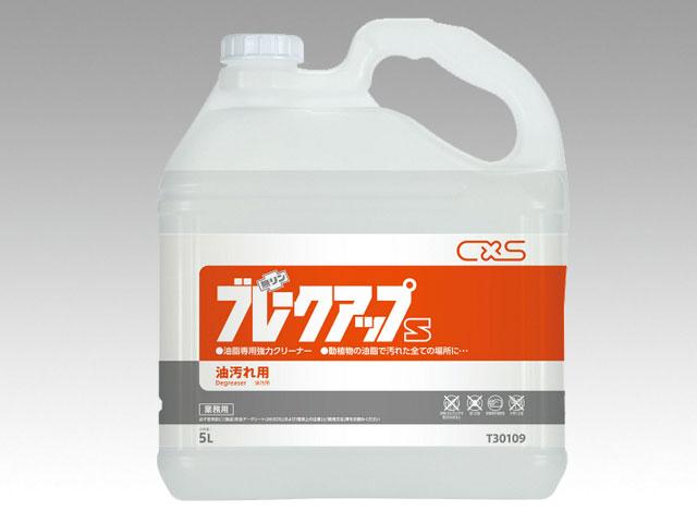 バラ出荷 限定価格セール 入数1 1本入 バラ 油脂専用 洗剤 00386769 S 5L ブレークアップ 業務用 着後レビューで 送料無料