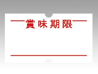 ハイクオリティ バラ出荷 入数10 10枚入 バラ 強粘ラベル 1000枚入 賞味期限 LSPCK 00386735 21.6×12mm 正規品