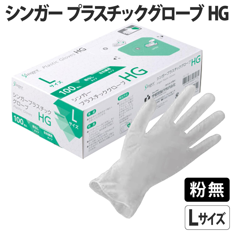 入数:100枚 100枚 シンガー プラスチックグローブ HG Lサイズ プラスチック 粉なし 手袋 店内限界値引き中&セルフラッピング無料 激安セール PVC 00676789