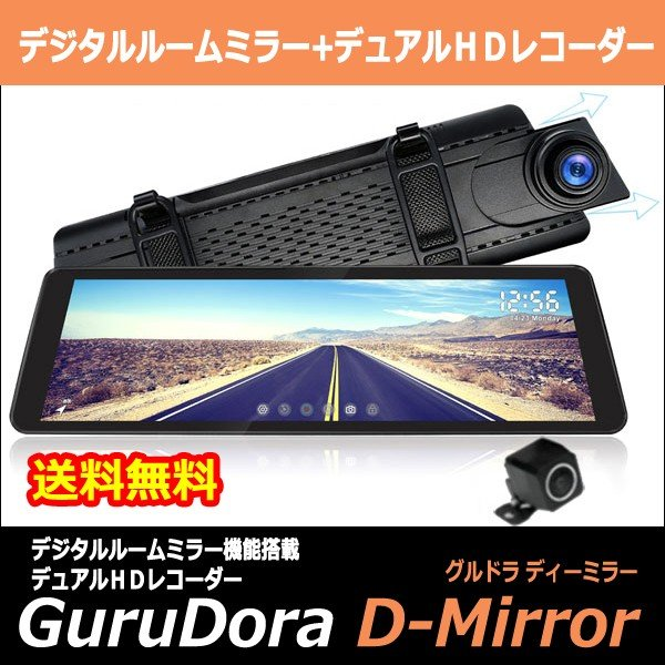 ぐるドラディーミラー デュアルドライブレコーダー機能搭載 GuruDora グルドラD-Mirror ドライブレコーダー機能付きデジタルインナーミラー GPS搭載 PRO-TECTAぐるどら