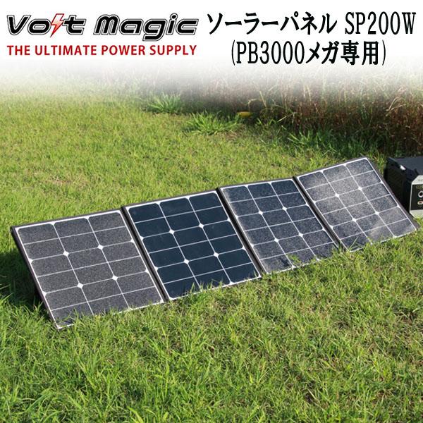PB3000メガオプション 至上 出力200W 36∨ 大出力ソーラーパネル 予約 ソーラーパネル 出力200W36V 折りたたみ式ソーラーパネル SP200W 日本製 自立タイプ ボルトマジックPB3000メガ専用オプション