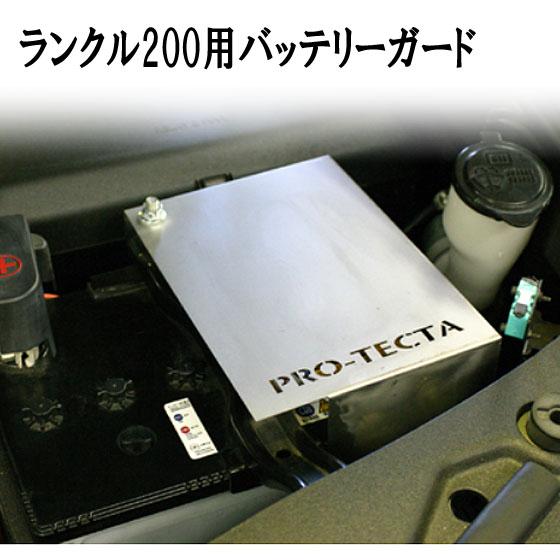 上品 今ダケ送料無料 プロテクタオリジナルランクル200用バッテリーガードはセキュリティー性能をアップさせるバッテリーガードです ランクル200用バッテリーガード PRO-TECTA